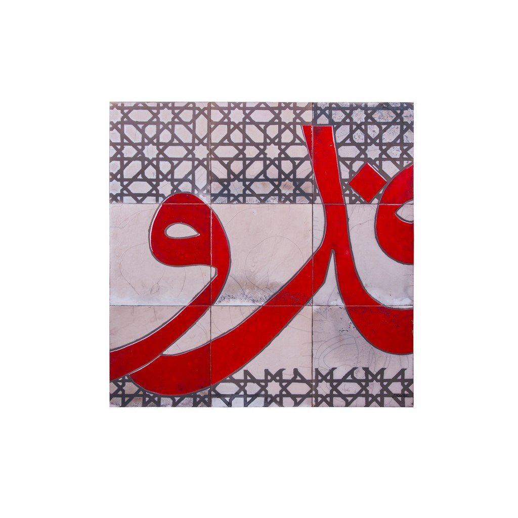 Panel with calligraphy and geometrical pattern Panel;75;75;Frame;78;78 - CONTEMPORARY