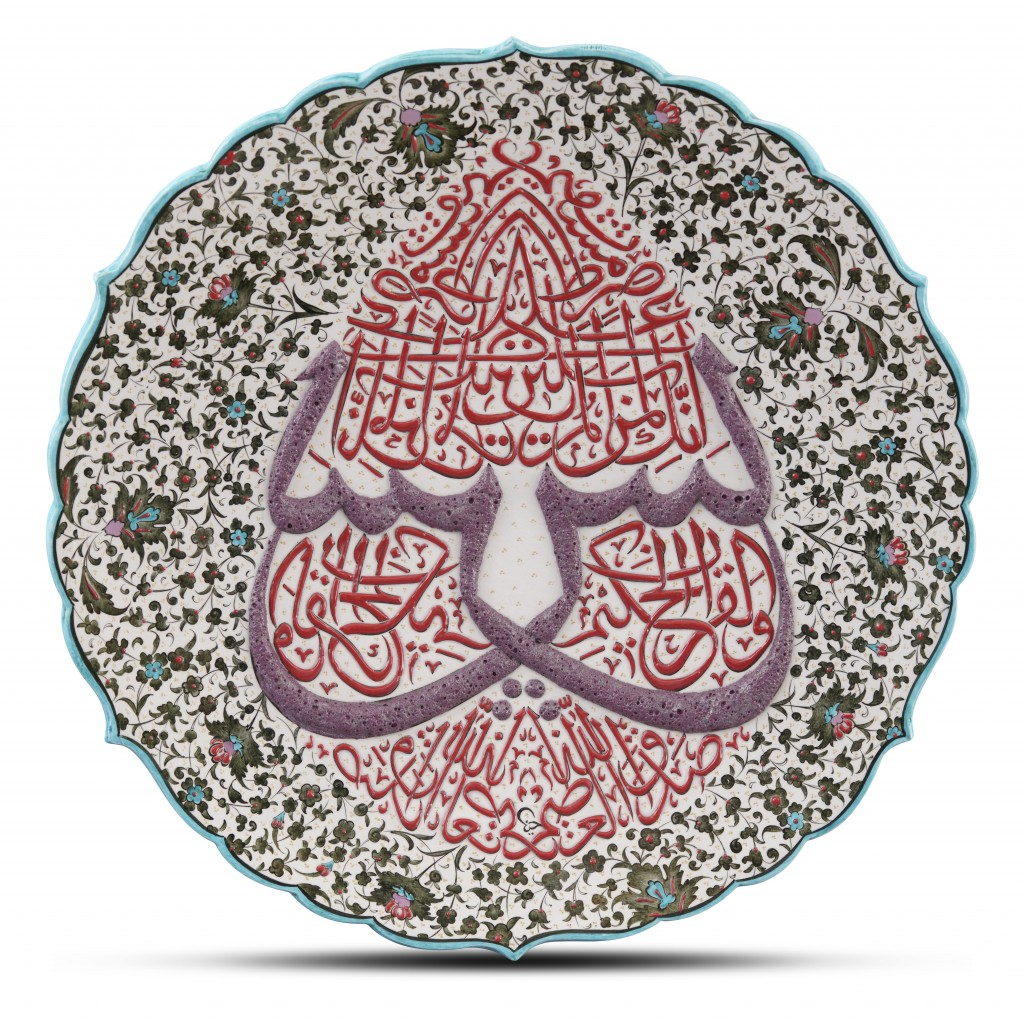 Plate with calligraphy  ;;43;;; - CONTEMPORARY