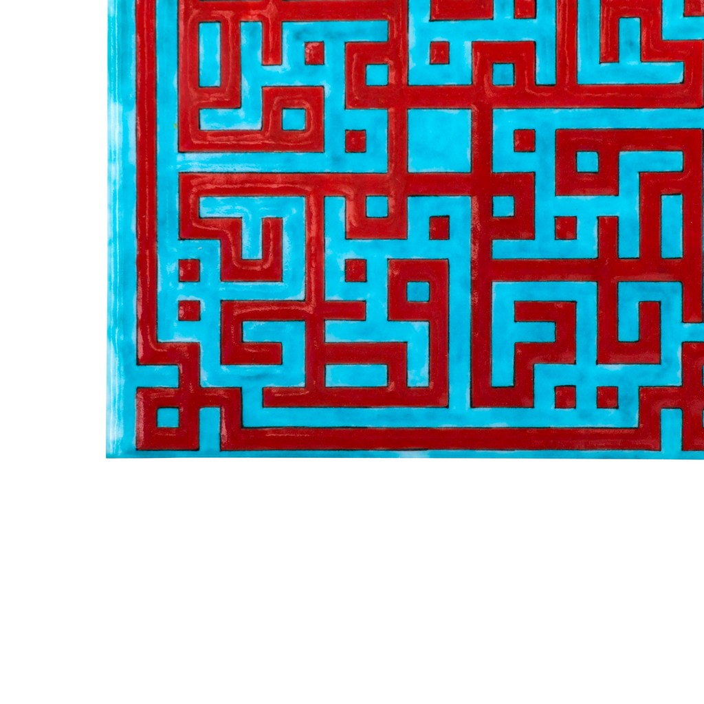 Tile with kufic calligraphy - Collections - CALLIGRAPHY